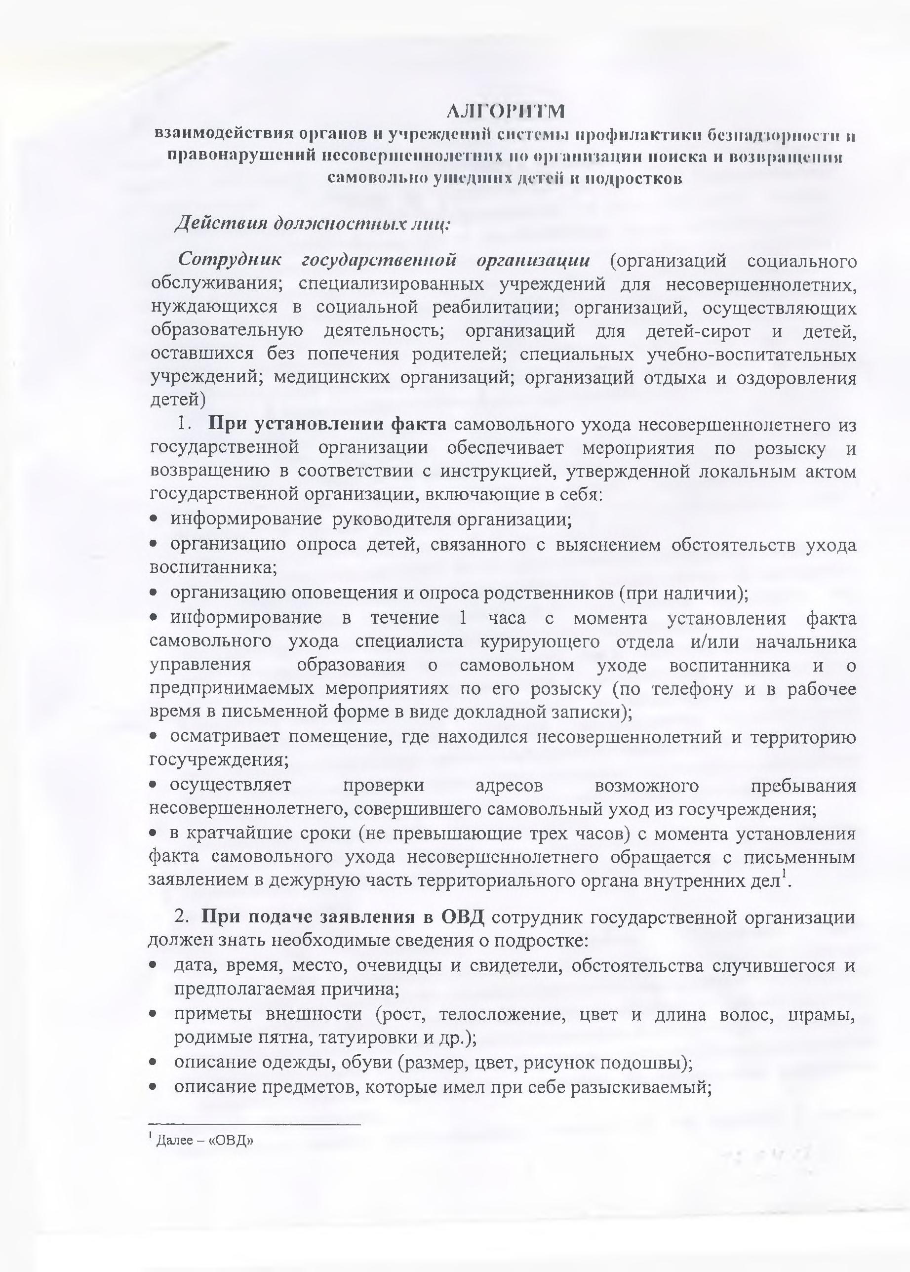 detskiidom7.ucoz.com/bezopasnost/camovol/algoritm_rozyska.pdf