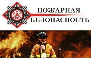 пожарная безопасность