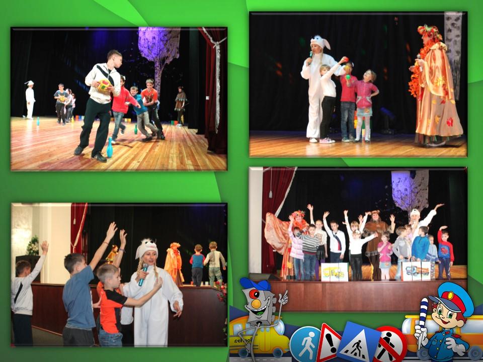 5 ноября для воспитанников детский отдел ДК им. Маяковского приготовил и показал игровую программу, посвященную Дню семейного отдыха. Ребята вспомнили правила дорожного движения.