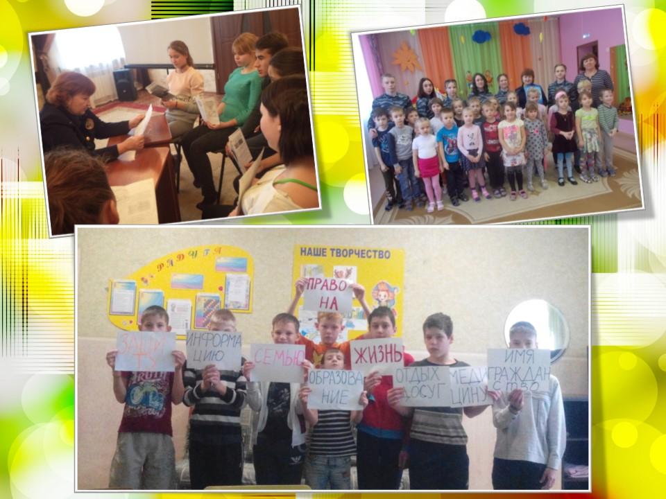 В рамках Всероссийского Дня правовой помощи детямв МКУ «Детский дом № 7 «Дружба» было проведено ряд мероприятий: индивидуальные беседы по защите прав детей с воспитанниками