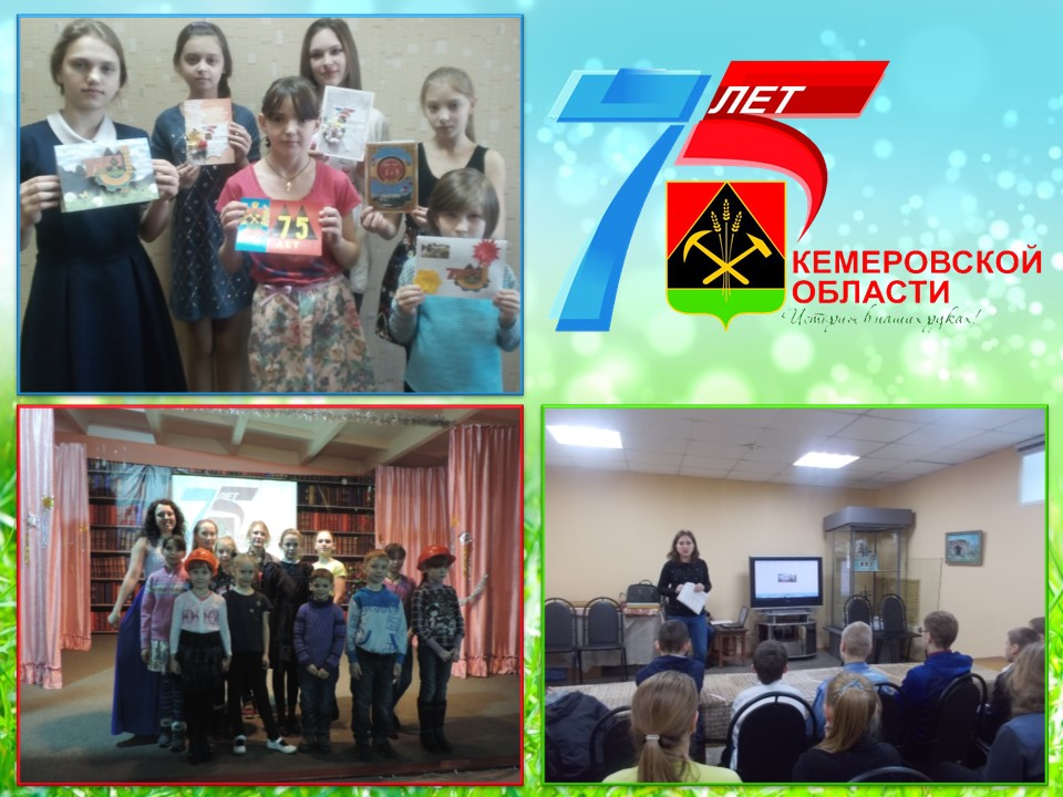 к 75-летнему юбилею Кузбасса