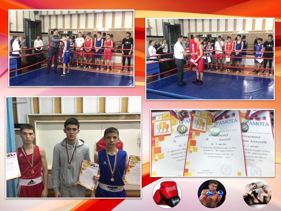 Первенство по боксу, посвященное «300 – летию Кузбасса»