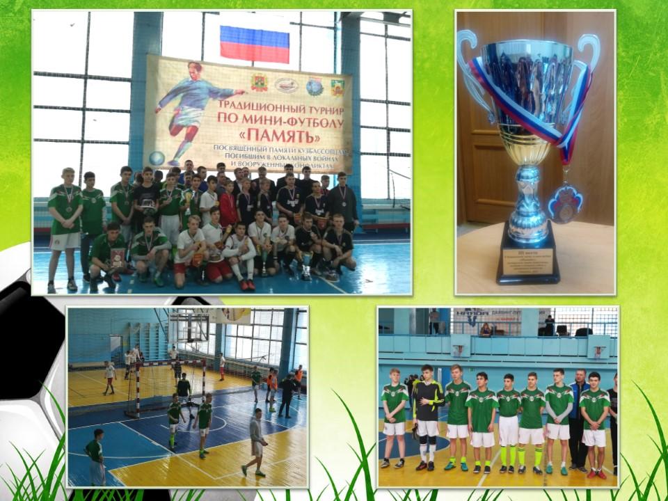 X Традиционный турнир по мини-футболу «ПАМЯТЬ»