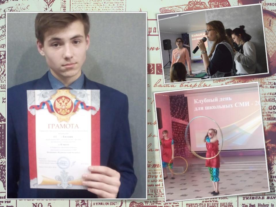 Открытый конкурс школьных и молодежных СМИ