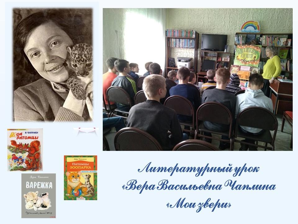 Литературный урок «Вера Васильевна Чаплина «Мои звери»
