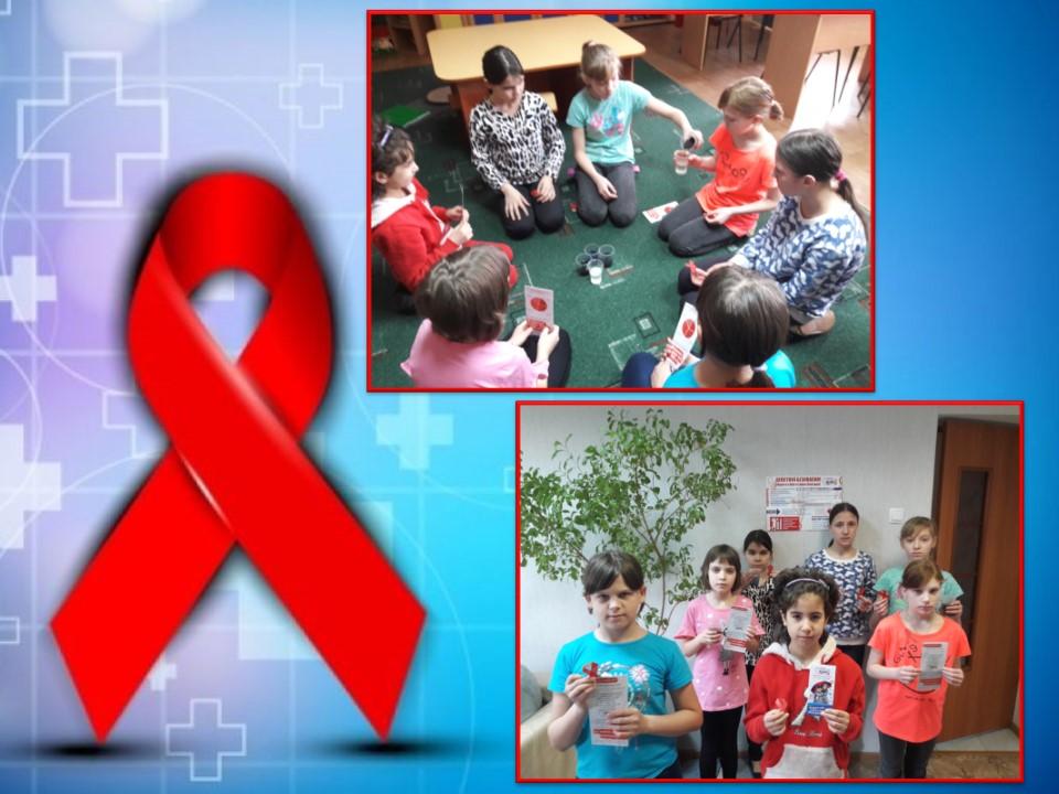 «Мы информированы о ВИЧ-инфекции!»