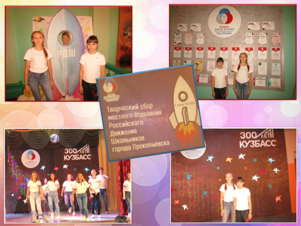 Творческий сбор местного отделения РДШ «Супер STARt»