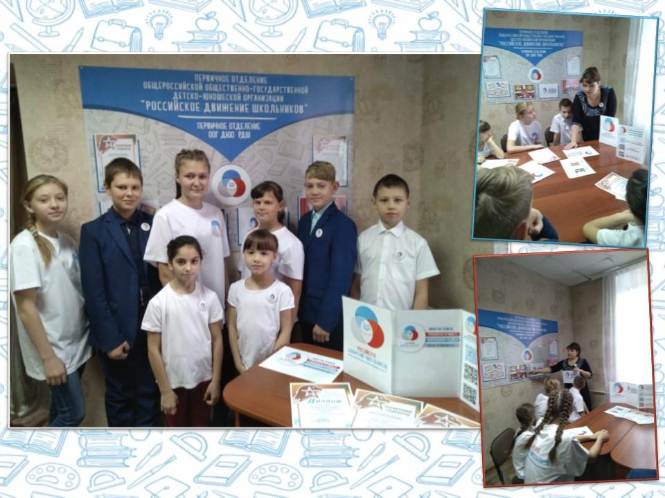 4-я годовщина Российское движение школьников
