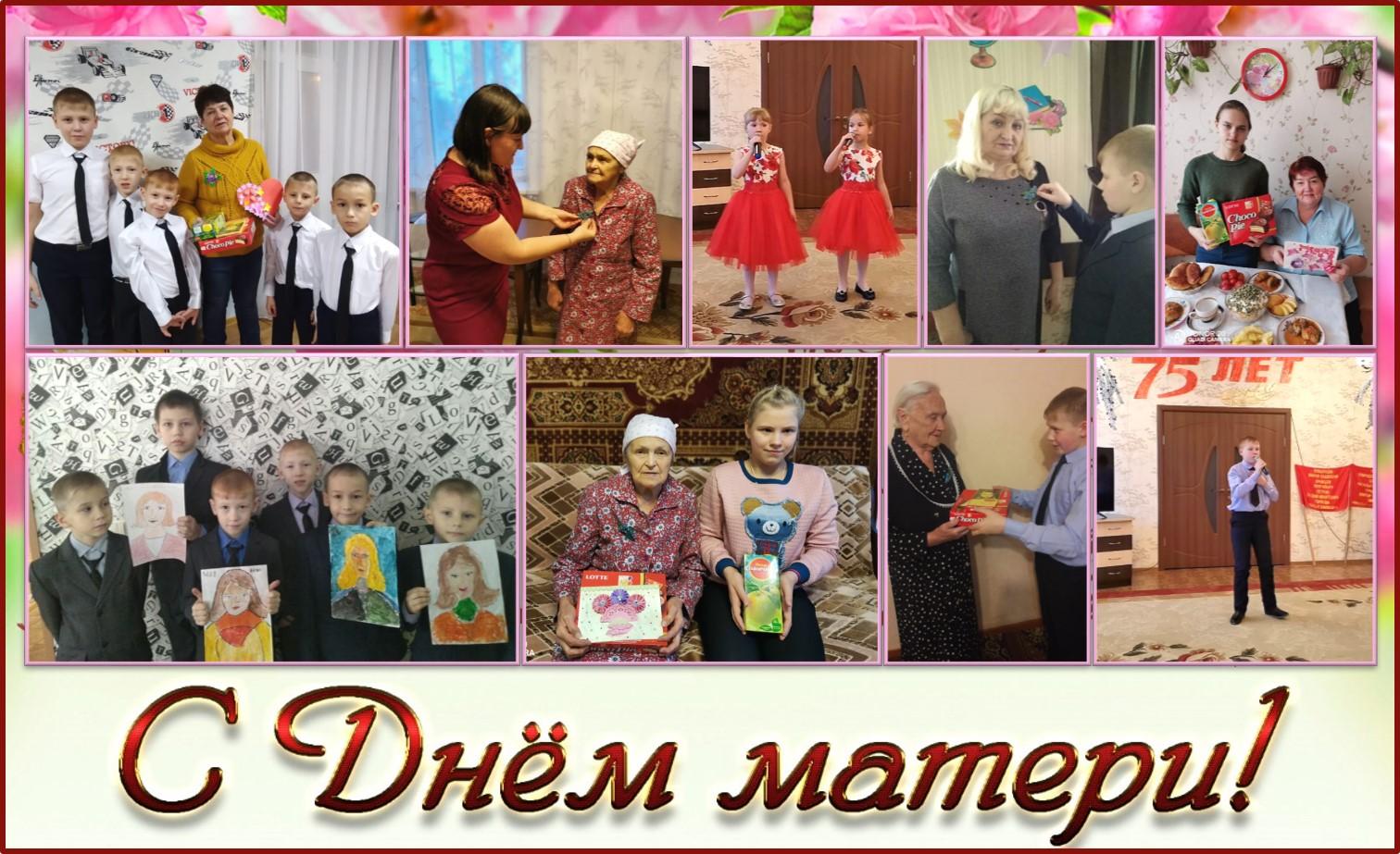 Поздравления с Днем матери!