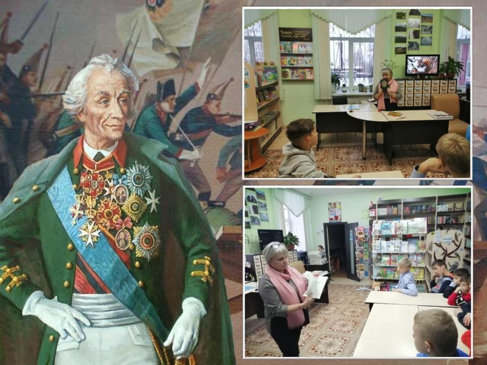 Экскурс в историю «Исторический портрет генералиссимуса Суворова»