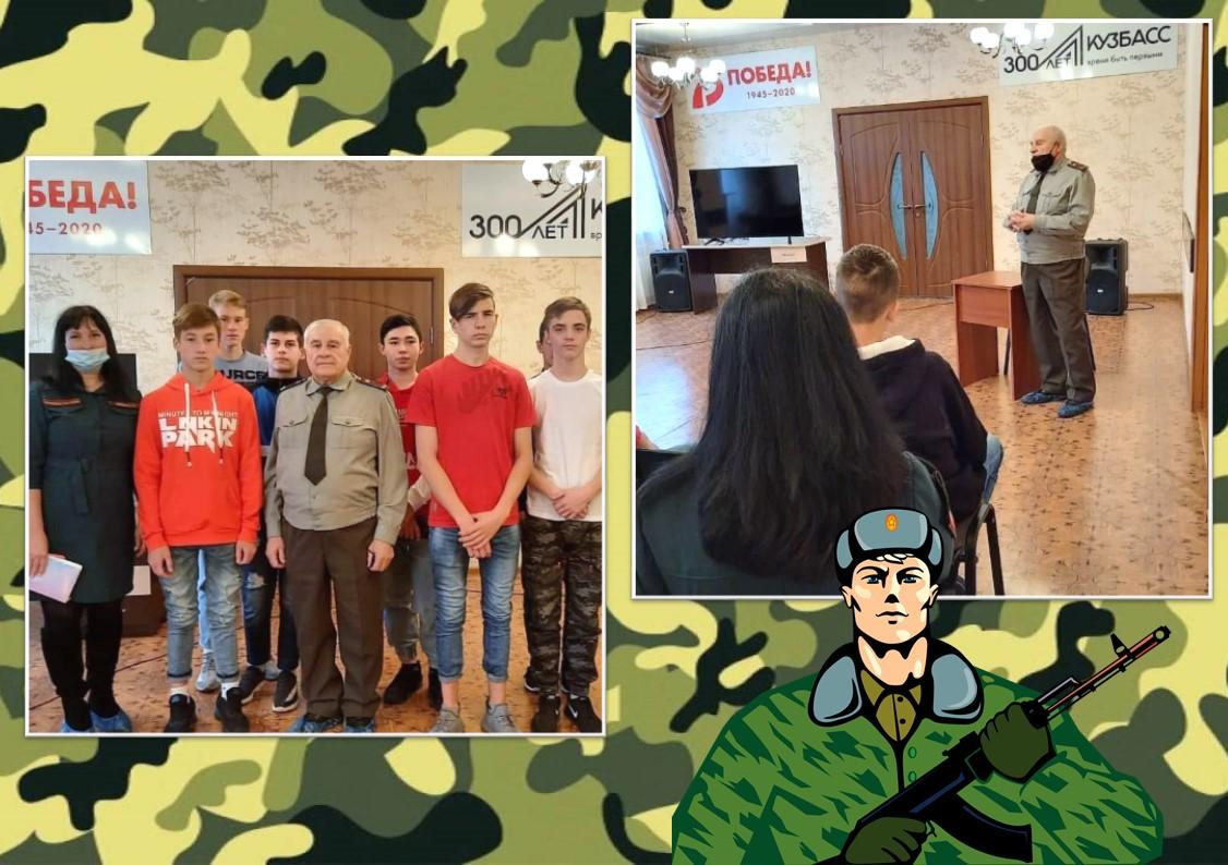 Встреча воспитанников с представителями Военкомата